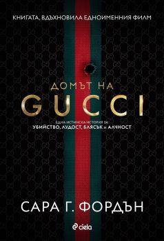 Домът на Gucci