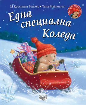 Една специална Коледа - Малкото таралежче