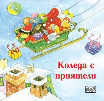 Коледа с приятели
