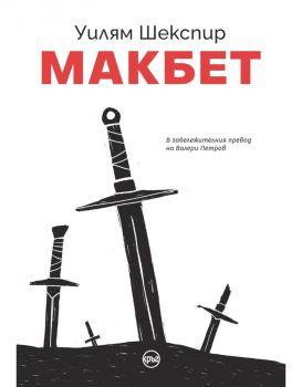 Макбет - Уилям Шекспир - луксозно илюстровано издание