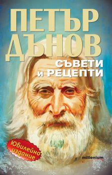 Петър Дънов - Съвети и рецепти
