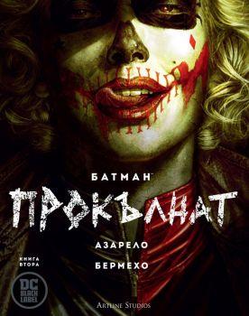 Батман - Прокълнат - Batman - книга 2